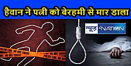 Bihar Crime: हैवान ने दूसरी शादी रचाने के चक्कर में पहली पत्नी के साथ ऐसा किया कि सुन कर रूह कांप जाये