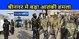 श्रीनगर में बड़ा आतंकी हमला दो जवान शहीद, दो घायल