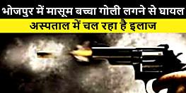 BIG BREAKING : भोजपुर में गोली लगने से मासूम बच्चा जख्मी, अस्पताल में चल रहा है इलाज