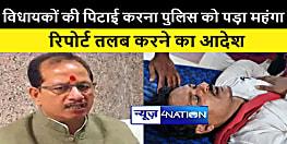 बिहार विस में विधायकों की पिटाई करने वाले पुलिसकर्मियों की रिपोर्ट तलब, विधायकों पर भी होगा एक्शन