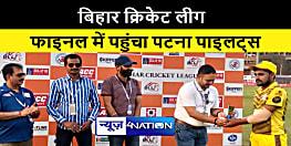बिहार क्रिकेट लीग : अंगिका एवेंजर्स को 17 रनों से हराकर पटना पाइलट्स फाइनल में, हिमांशु सिंह बने मैन ऑफ द मैच