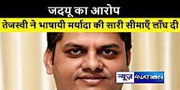 जदयू ने तेजस्वी पर कसा तंज, कहा आनेवाले समय में जनता विपक्ष के नेता का भी जनादेश नहीं देनेवाली है