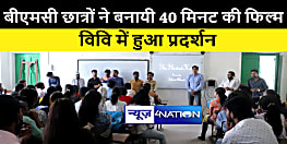 पटना कॉलेज के बीएमसी छात्रों ने बनायी 40 मिनट की फिल्म, विभाग में किया गया पहला प्रदर्शन