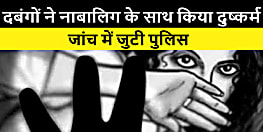 Lakhisarai News : दबंगों ने नाबालिग के साथ किया गैंगरेप, आरोपियों की तलाश में जुटी पुलिस
