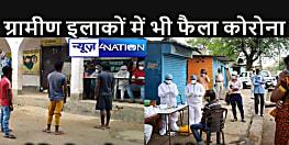 सावधान! पटना जिले के इतने गांव में फैला कोरोना,आखिर यहां की स्थिति बिगड़ने के क्या हैं कारण,जानिये...