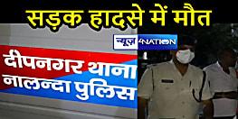 BIHAR NEWS: बिहार के इस जिले में दिखा रफ्तार का कहर, सड़क हादसों में दो लोगों की मौत और कई लोग घायल