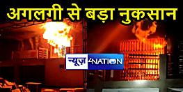 BIHAR NEWS: किराना गोदाम में आग लगने से लाखों का नुकसान, 7 घंटे की मशक्कत के बाद बुझाई गई आग