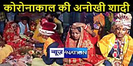 POSITIVE NEWS: कोरोनाकाल की अनोखी शादी, जहां बारात लेकर ससुराल आई दुल्हन, गवाह बने बाराती-घराती