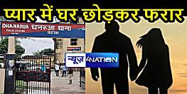 BIHAR NEWS: मोहल्ले के लड़के संग फरार हुई लड़की, मां ने कहा- बेटी का हो गया है अपहरण