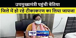 उपमुख्यमंत्री रेणू देवी पहुंची बेतिया, कहा गवर्नमेंट मेडिकल कॉलेज में बनेगा ऑक्सीजन प्लांट