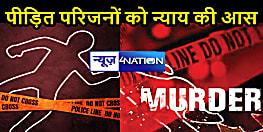 BIHAR NEWS: पांच महीनों में नहीं सुलझ पाई हत्या की गुत्थी, सात में से महज एक ही आरोपी हुआ गिरफ्तार, बाकी आरोपी है पुलिस की पहुंच से दूर