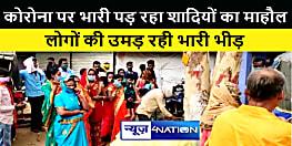 सासाराम के झारखंडी मंदिर में शादी के नाम पर उमड़ रही लोगों की भीड़, कोरोना गाइडलाइन की उड़ रही धज्जियां