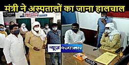 BIHAR NEWS: अल्पसंख्यक कल्याण मंत्री ने किया अस्पतालों का निरीक्षण, जांची ऑक्सीजन की उपलब्धता