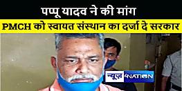 जाप सुप्रीमो पप्पू यादव ने लगाया आरोप, कोरोना की लड़ाई में बिहार सरकार पूरी तरह से विफल