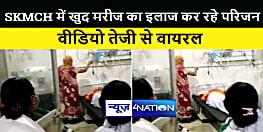 मुजफ्फरपुर के SKMCH में खुद मरीज का इलाज कर रहे परिजन, वीडियो तेजी से वायरल