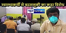 BIHAR NEWS: अस्पताल में अनुचित व्यवहार से स्वास्थ्यकर्मी क्षुब्ध, निजी सुरक्षाकर्मियों की जल्द होगी बहाली- सिविल सर्जन