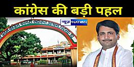 बिहार कांग्रेस की बड़ी पहलः कोरोना से अनाथ हुए बच्चों की पढ़ाई-लिखाई और खान-पान का लिया जिम्मा, जारी किया हेल्पलाईन नंबर