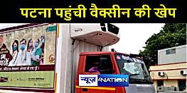 BIHAR NEWS : बिहार में बढ़ेगी कोरोना वैक्सीनेशन की रफ़्तार, पुणे और हैदराबाद से पहुंची वैक्सीन की खेप