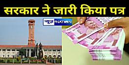 बिहार सरकार का बड़ा निर्णयः सरकारी-संविदा कर्मियों के 'मई' माह के वेतन भुगतान को लेकर दिया ये आदेश...