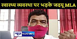 पत्नी की मौत के बाद अपनी ही सरकार की स्वास्थ्य व्यवस्था पर भड़के जदयू विधायक, मंगल पाण्डेय से की शिकायत