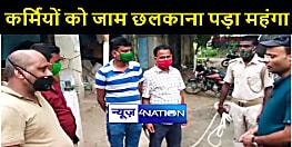 कार्यालय में बैठकर सरकारी कर्मियों को जाम छलकाना पड़ा महंगा, पुलिस ने चार को किया गिरफ्तार