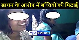 BIHAR NEWS : डायन होने का आरोप लगाकर लोगों ने दो बच्चियों को पकड़ा, जमकर की पिटाई, काट दिए बाल