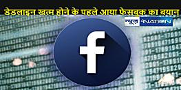 NATIONAL NEWS: नियम पालन की डेडलाइन खत्म होने के पहले झुका फेसबुक, दिया बड़ा बयान- बोला मानेंगे नियम