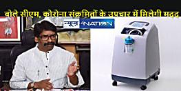 JHARKHAND NEWS: स्कूल ने राज्य सरकार को प्रदान किये सात ऑक्सीजन कंसंट्रेटर, सीएम ने कहा उपचार में मिलेगी मदद