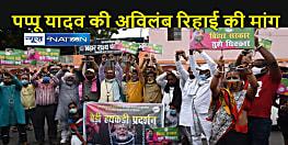 BIHAR NEWS: पप्पू यादव की हो अविलंब रिहाई, नहीं तो हर में गांव पार्टी करेगी प्रदर्शन, जाप नेताओं ने किया प्रदर्शन