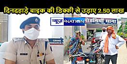 BIHAR CRIME: बैंक से बड़ी रकम निकालने वालों पर अपराधियों की नजर, दंपति का पीछा कर दिनदहाड़े बाइक से उड़ाए 2.50 लाख रुपए