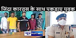 यूपी-बिहार बार्डर पर चेकिंग के दौरान पकड़े गए चार संदिग्ध, लक्जरी कार से मिले 20 जिंदा कारतूस