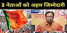 मंत्री जनक राम की BJP महामंत्री पद से छुट्टी, इन तीन नेताओं को मिली अहम जिम्मेदारी...