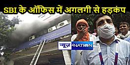BIHAR NEWS: स्टेट बैंक ऑफ इंडिया के रीजनल ऑफिस में लगी आग, सभी कर्मचारी भागे बाहर, आग बुझाने की कोशिशें जारी