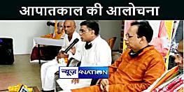 भाजपा ने आपातकाल की कड़ी आलोचना, कहा आज ही दिन इंदिरा गांधी ने की लोकतंत्र की हत्या