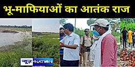 सुशासन राज है या माफिया राज? मोतिहारी के जमीन मालिक हो जायें सावधान, भू-माफिया कभी भी कर सकते हैं कब्जा, कानून के रखवाले आपकी कोई मदद नहीं करेंगे!