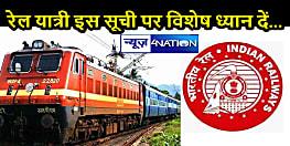 IMPORTANT NEWS: पूर्वोत्तर रेलवे ने बदली कई ट्रेनों की टाइमिंग, कुछ ट्रेनों की बढ़ाई अवधि सहित किए अन्य फेरबदल, देखें पूरी सूची