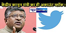 BIG BREAKING: ट्विटर का अड़ियल रवैया बरकरार, इस बार IT मंत्री रविशंकर प्रसाद को ही जद में लिया, 1 घंटे तक अकाउंट रहा 'ब्लॉक'