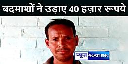 बैंक से पैसे निकालकर आ रहे शख्स के बदमाशों ने उड़ाए 40 हज़ार रूपये, जांच में जुटी पुलिस