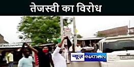 अपने ही विधानसभा क्षेत्र में तेजस्वी यादव को ग्रामीणों ने दिखाया काला झंडा, कहा कोरोना काल में देखने भी नहीं आये