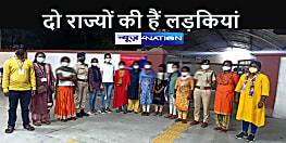 CRIME NEWS: मुक्त करायी गयी नाबालिग लड़कियां, दो दलाल भी हुए गिरफ्तार, शक के आधार पर खुला मामला
