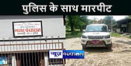 BIHAR NEWS : झगड़ा सुलझाने गयी पुलिस पर लोगों ने किया हमला, एएसआई सहित तीन पुलिसकर्मी जख्मी