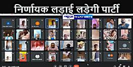 BIHAR NEWS: 27 जून को पांच हजार जाप कार्यकर्ता पटना में देंगे गिरफ़्तारी, पार्टी लड़ेगी निर्णायक लड़ाई: राघवेन्द्र कुशवाहा