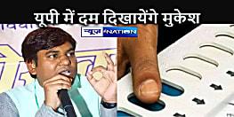 BIHAR NEWS: अब यूपी में ताल ठोकेंगे मुकेश सहनी, अकेले चुनाव लड़ेगी उनकी पार्टी, लखनऊ में होगी पार्टी की लॉन्चिंग