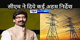 JHARKHAND NEWS: उपभोक्ताओं को मिले अबाधित व गुणवत्ता युक्त बिजली, विभाग तलाशे बिजली उत्पादन में सभावना: हेमंत सोरेन