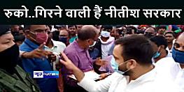नेता प्रतिपक्ष तेजस्वी यादव ने दिया बयान, कहा दो तीन महीने में गिर जाएगी नीतीश सरकार