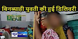 सात महीने में ही बिनब्याही मां बन गई युवती, धोखा देनेवाले बच्चे के पिता की बढ़ गई टेंशन