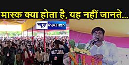 महर्षि वेदव्यास के प्रतिमा अनावरण के दौरान बिहार के मंत्री और जनता ने उड़ाई कोरोना गाइडलाइन की धज्जियां