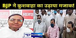 'कुशवाहा' का BJP ने उड़ाया मजाक! ये ऑफर मिलने पर कुछ भी कर सकते हैं, ये लोग न धर्म- न जात- न किसी समाज के...