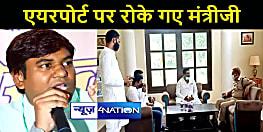 वाराणसी एयरपोर्ट पर बिहार सरकार के मंत्री मुकेश सहनी को यूपी पुलिस ने रोका, पढ़िए पूरी खबर