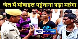पटना के बेउर जेल में मोबाइल फेंकते पकड़े गए युवक, लोगों ने पकड़कर किया पुलिस के हवाले